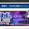 700万DLピックアップ召喚、ガチャ結果(FGO)