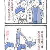 【4コマ】「同居する嫁のつとめ」(前編)