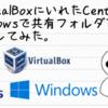 VirtualBoxにいれたCentOS8とWindowsで共有フォルダを設定してみた。