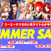 コーエーテクモゲームス サマーセール第2弾(7/26まで)PSNで開催中!