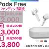 日本でも出資受付中。TicPods Free:左右分離ワイヤレスヘッドセット