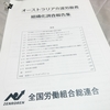 「オールトラリア介護労働者組織化調査報告集」(全労連)