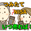 【つみたてNISA】売却の事を考えていますか?増やすのも重要だけど、お金は使ってナンボです!