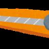 カッターの刃を交換するなら絶対に30°鋭角がいいよ。捗るよ。