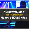 【NCS】nocopyrightsoundsは神曲EDM多数!スノーボードの動画編集にはこれ!?著作権フリーの無料楽曲はこちら!