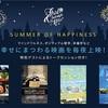 8/13-17  4夜連続 お盆「幸せ」映画祭りですよー  GRID CINEMA NITE(@NagatachoGRID)