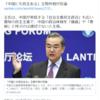王毅外相が反論   2021年4月24日
