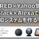 Node-RED×Yahoo気象情報API×Slack×Alexaで雨雲通知システムを作る