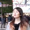 女性との初デートにちょうど良い店7選【渋谷】