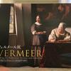 『フェルメール展』鑑賞。日本初上陸「取り持ち女」を含む6作品が公開!音声ガイドは石原さとみさん。
