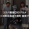 コスパ最強CXOグルメ〜ロケットの町大樹町 蝦夷マルシェ〜