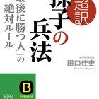 【書評】[超訳] 孫子の兵法「最後に勝つ人」の絶対ルール 田口佳史