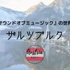 オーストリア1泊2日の旅~1日目 ザルツブルク編~