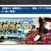 三十路手前のFGO日記【ぐだぐだ明治維新編①】