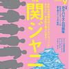 予約!MUSIC MAGAZINE (ミュージックマガジン)9月号!関ジャニ∞特集!!