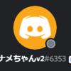 """【大会記事】""""トーナメント更新自動化bot""""と""""ぽけっとふぁんくしょん!大会エントリー機能""""について"""
