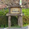 平木谷公園