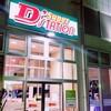 1月22日 翌日の下見のためDステーション海老名店に夜よってきました。