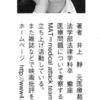 井上静氏への左巻健男の「敗北宣言」