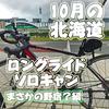 新千歳~函館ロングライドソロキャン1日目【まさかの野宿?編】
