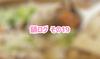 【鍋ログ】ミツカン〆まで美味しい焼あごだし鍋つゆ【19】