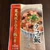 かんてんぱぱのタコ飯の素でタコ飯作りました(´∀`)楽チンで美味しいヽ(*´∀`)ノ