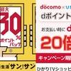 【2017/2/24 追記その2】ひかりTVショッピングのdケータイ払い+キャンペーン