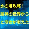 夢幻の心臓Ⅱ攻略!:魔神の世界 編 ~水の塔で精霊とご対面~