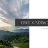 ONE X SDGsブログを開始します!