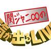 元気が出るLIVE!!のDVD、DISC3の山田の素晴らしさを伝えたい。