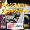 【オリックスの株主優待】2020年カタログギフト(Aコース)の内容を紹介!