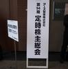 株主総会~アース製薬(2018年3月)