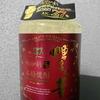 芋焼酎 博多の華 琥珀の刻 紅芋を飲んでみた【味の評価】