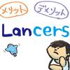 ランサーズで月3万円稼いで感じたランサーズのメリット・デメリット