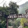【僕キャンプ】河津七滝オートキャンプ場で10月の秋雨キャンプ