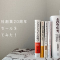 第475回 BOOKニュース:寿郎社創業20周年記念セールを買ってみた!