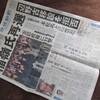 「辺野古移設強行するな」が圧倒〜沖縄・名護市長選の地方紙社説