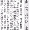 マジ?【朝日新聞が誤報】「国籍選択は努力規定」は誤報 朝日、解説記事を訂正