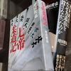 汗と涙と、友 狂おしく切ない青春記 〜「七帝柔道記」増田俊也