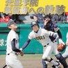 【高校野球】2017年夏の青森大会の抽選結果・組み合わせ表の速報・結果(甲子園予選)