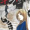 ナガテユカ先生『ギフト±』10巻 日本文芸社 感想。