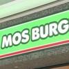 モスバーガーも全面禁煙へ