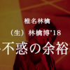 【10月20日】椎名林檎(生)林檎博'18-不惑の余裕-「@静岡エコパアリーナにお邪魔してきた」