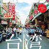 BRUTUS(ブルータス)が台湾特集 「台湾で見る、買う、食べる、101のこと。101 things to do in Taiwan」 初心者からコアなファンまで マガジンハウス