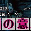 【DbD】パーク『鋼の意思』効果のおさらいと使い方ガイド【Dead by Dayligh】