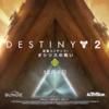 【Destiny2】第一弾DLC「オシリスの呪い」にレイドはあるのか?気になる記事みつけた