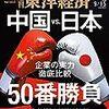 週刊東洋経済 2018年09月15日号 企業の実力 徹底比較 中国 vs. 日本 50番勝負