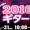 【2016福岡ギターショー】ブース紹介第⑭弾!SCHECTER(シェクター)ブース紹介!