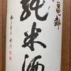 亀齢 純米酒 吟仕込(亀齢酒造)