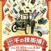 東京上野 明治150年記念!!日本を変えた千の技術博[特別展]国立科学博物館